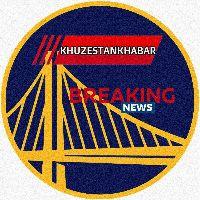 کانال اخبار خوزستان خبر                                اهواز